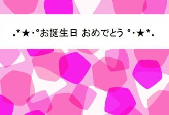 [写真]お誕生日おめでとう