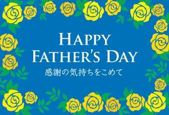[写真]父の日