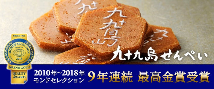 九十九島せんぺい 2018年モンドセレクション最高金賞受賞