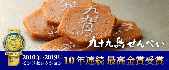 九十九島せんぺい 2019年モンドセレクション最高金賞受賞