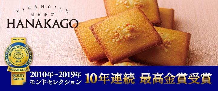 はなかご 2019年モンドセレクション最高金賞受賞