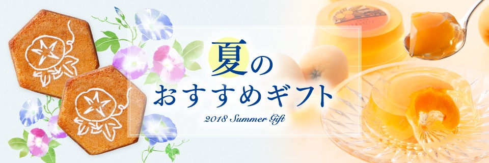 夏のおすすめギフト