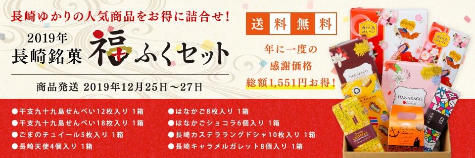 2019年 長崎銘菓 福ふくセット