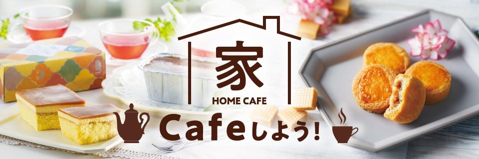 家Cafeしよう!