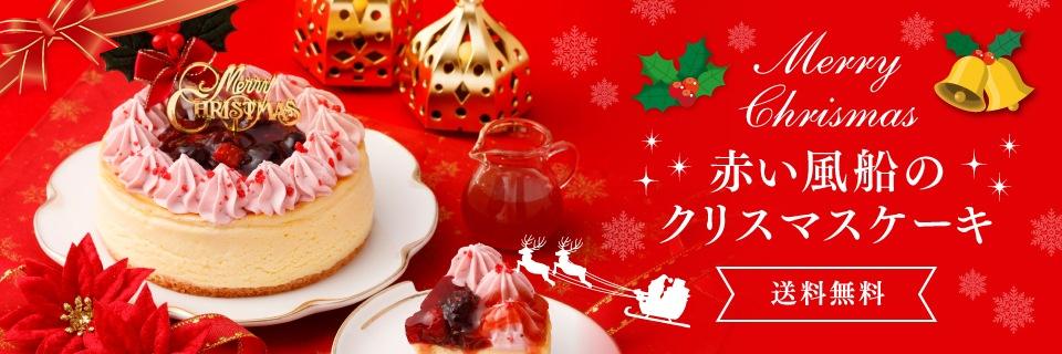 赤い風船のクリスマスケーキ