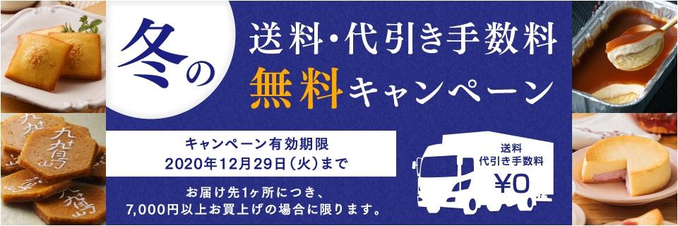 冬の送料・代引き手数料無料キャンペーン