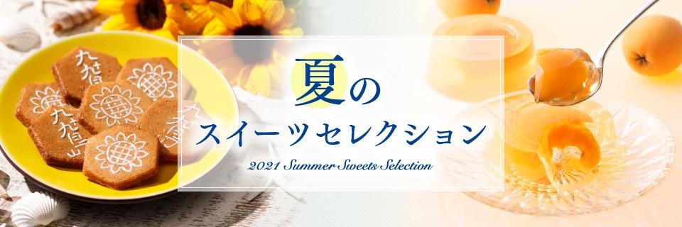 夏のスイーツセレクション