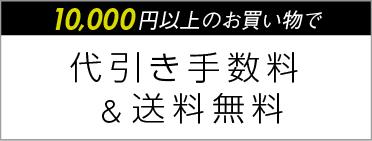 10000円以上のお買い物で代引き手数料&送料無料