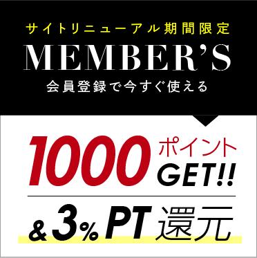 会員登録で500ポイントプレゼント&3%ポイント還元