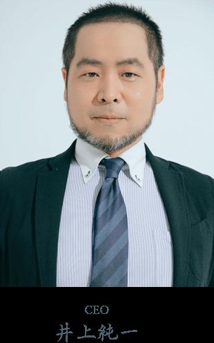 CEO 井上純一