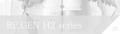 REGEN H2 series