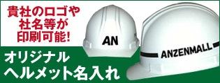 ヘルメット印刷