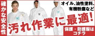 保護・防護服