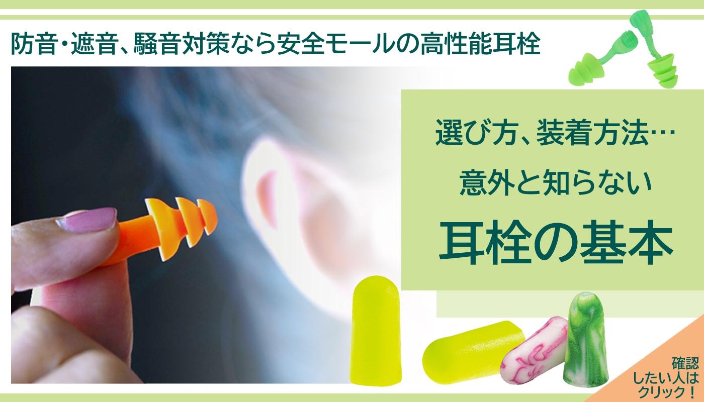 耳栓の選び方使い方