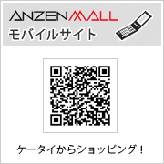 ANZEN MALL モバイルサイト