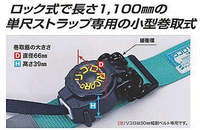 【サンコー】一般高所用安全帯 リコロライト RA503A 【タイタン安全帯】
