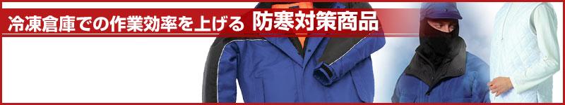 冷凍倉庫での作業効率を上げる 防寒対策商品