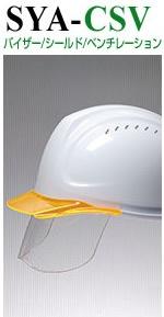 【ディック/DIC プラスチック】 ABS素材ヘルメット SYA-C SYA-CV SYA-CS SYA-CSV