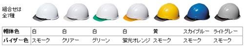 【ディック/DIC】 ABS素材ヘルメット SYA-CV ベンチレーション付 (ライナー入) 【安全用・工事用・高所作業用・防災】