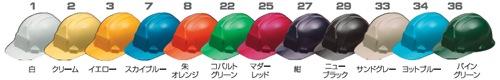 【加賀産業】 ABS素材ヘルメット FN II -1F(ライナー入)【安全用・工事用・高所作業用・防災】