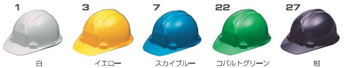 【加賀産業】 ABS素材ヘルメット FA-3P (ライナー入)【安全用・工事用・高所作業用・防災