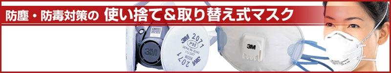 防塵・防毒対策の使い捨て&取り替え式マスク