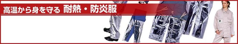 高温から身を守る 耐熱・防炎服
