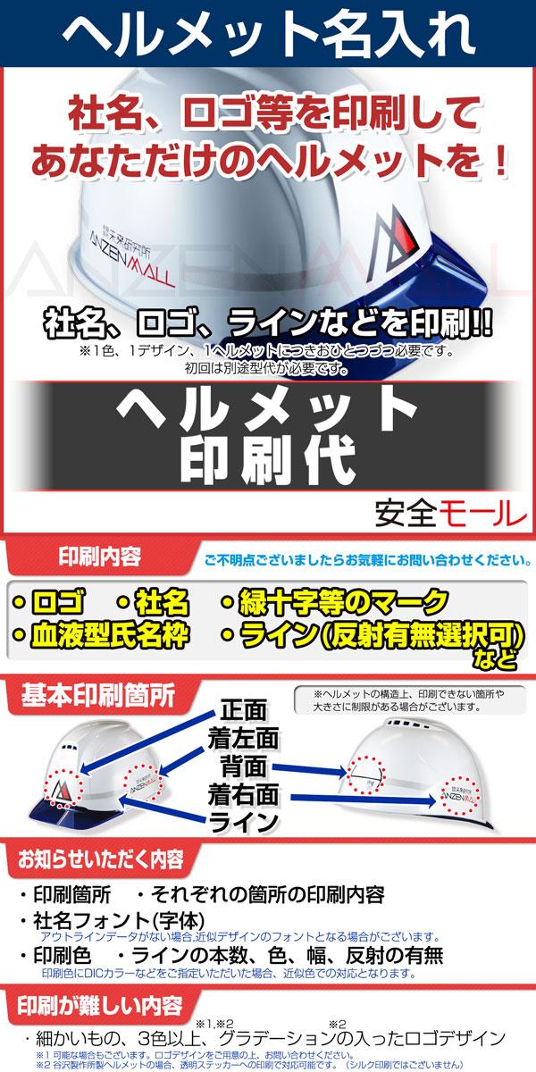 1商品画像ヘルメット 印刷用型代【ヘルメット用アクセサリー・関連商品・装備品】