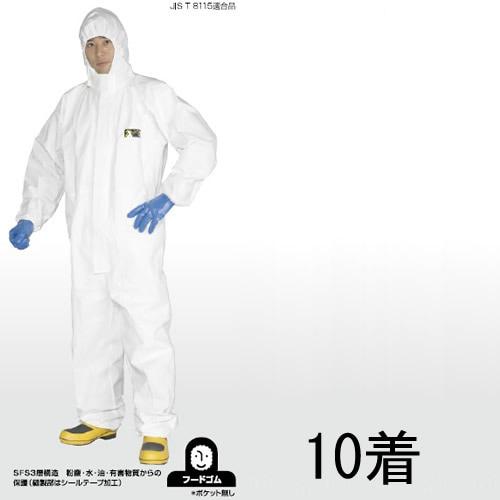 【防護服/保護服/作業服】 MAXGARDマックスガード2500(10着)