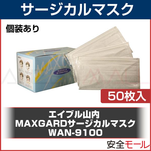 商品画像マックスガードサージカルマスク WAN-9100  (50枚入) 【粉塵・花粉対策】