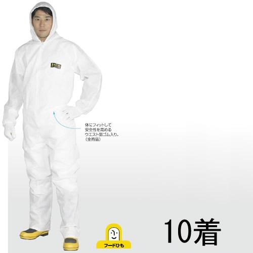 【防護服/保護服/作業服】 MAXGARDマックスガード2450(10着)
