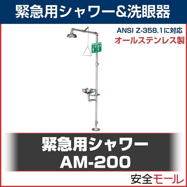 商品画像am-200