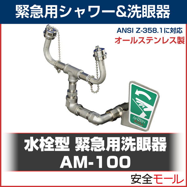商品画像am-100