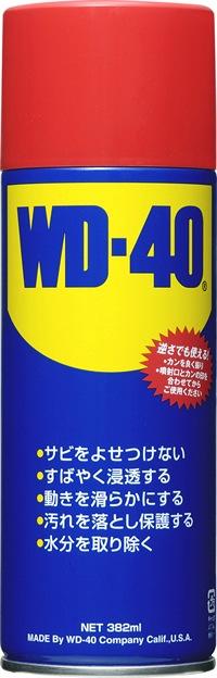 防錆潤滑剤 WD40(382ml)