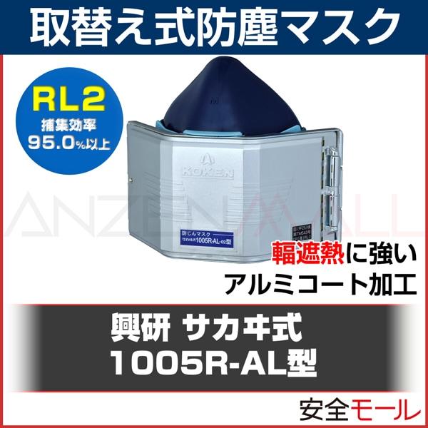 商品画像1005R-AL-02型