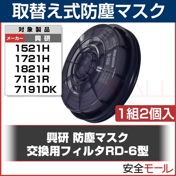 商品アイコン興研 交換用マイティミクロンフィルター (1521H用)(1枚)
