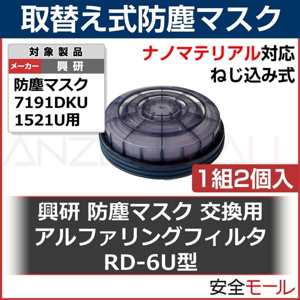 商品アイコン興研 交換用マイティミクロンフィルター (1005用)(1枚)