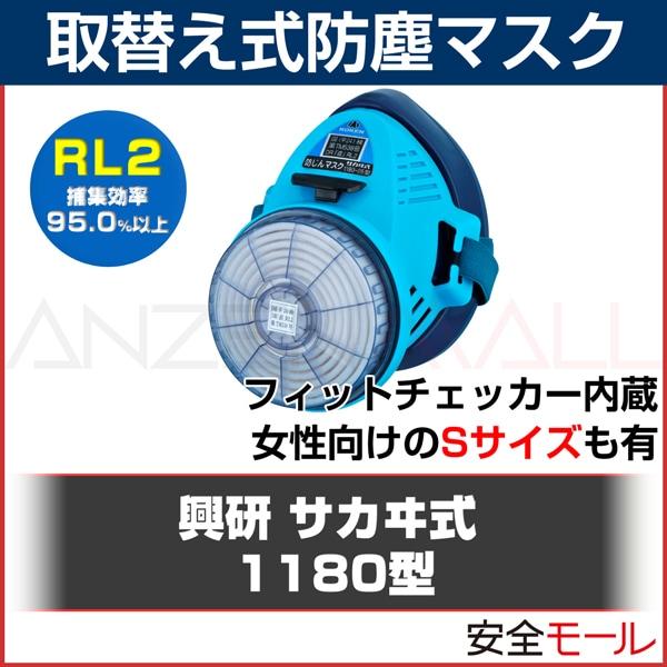 【興研】 取替え式防塵マスク 1180-03 (RL2) 【粉塵・作業用・医療用】