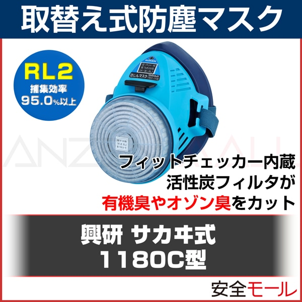 【興研】 取替え式防塵マスク 1180C-04 (RL2) 【粉塵・作業用・医療用】