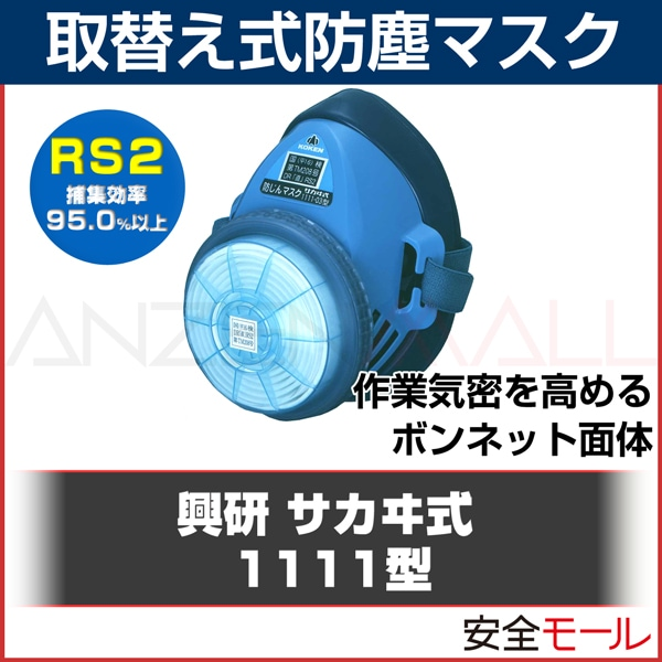 【興研】 取替え式防塵マスク 1111-03 (RS2) 【粉塵・作業用・医療用】