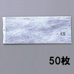 【興研】 防塵マスク用交換KBフィルター 有機臭用 (1005/6005用) (50枚入) 【粉塵・作業用・医療用】