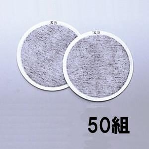 【興研】 防塵マスク用交換KBフィルター 有機臭用 (1021/1091用) (100枚/50組) 【粉塵・作業用・医療用】