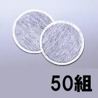 【興研】 防塵マスク用交換KCフィルター オゾン臭用 (1021/1091用) (100枚/50組) 【粉塵・作業用・医療用】
