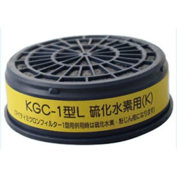 【興研】 硫化水素用吸収缶(K) KGC-1型L (1個) 【ガスマスク・作業用】