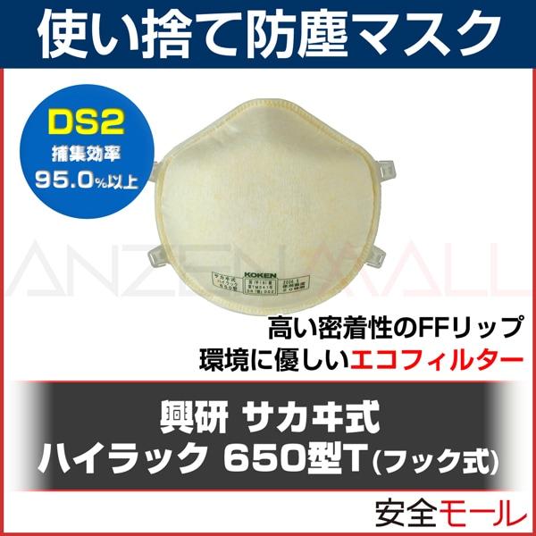 商品画像650T