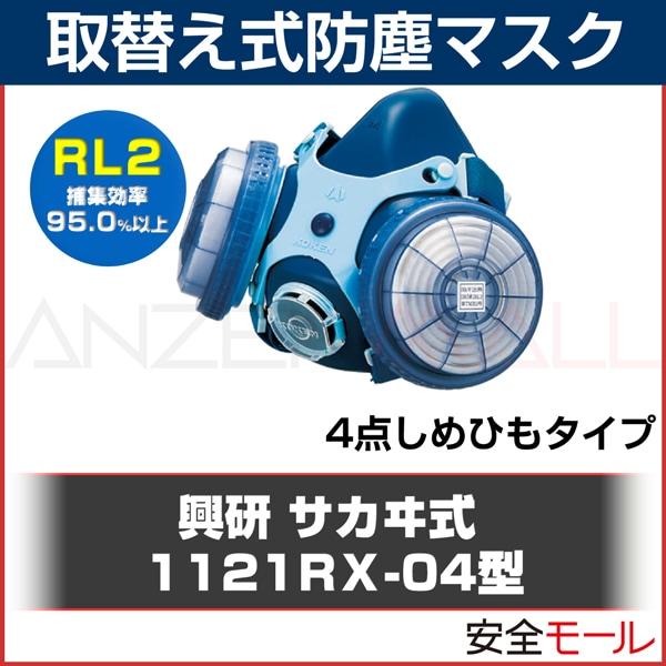 【興研】 取替え式防塵マスク 1121RX-04 (RL2) 【粉塵・作業用・医療用】