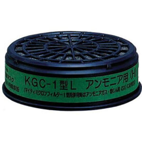 【興研】 アンモニア用吸収缶(H) KGC-1型L (1個) 【ガスマスク・作業用】