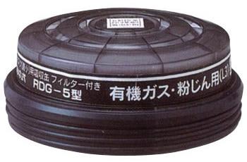 【興研】 有機ガス・粉じん用吸収缶 RDG-5型 (1個) 【ガスマスク・作業用】