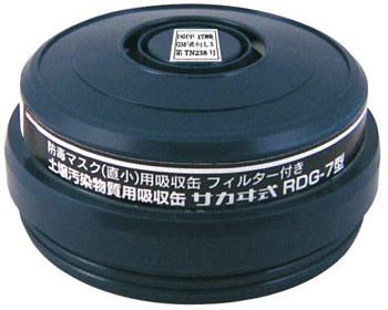 【興研】 有機ガス用吸収缶 RDG-7型 (1個) 【ガスマスク・作業用】