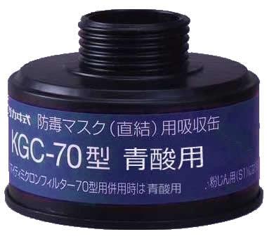 【興研】 青酸ガス用吸収缶(J) KGC-70型 (1個) 【ガスマスク・作業用】